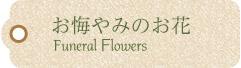 お悔やみのお花